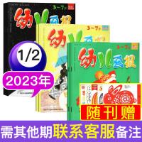 红袋鼠幼儿画报杂志2021年4月3本装 双月非订阅合订本红袋鼠故事3-7岁儿童绘本早教启蒙书过期刊