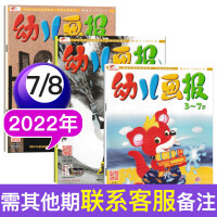 红袋鼠幼儿画报杂志2021年6月3本装   双月非订阅合订本红袋鼠故事3-7岁儿童绘本早教启蒙书过期刊