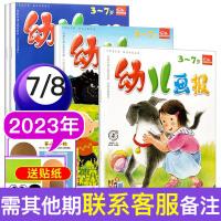 红袋鼠幼儿画报杂志2021年7.8月6本装 双月非订阅合订本红袋鼠故事3-7岁儿童绘本早教启蒙书过期刊