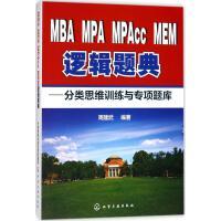 MBA、MPA、MPAcc、MEM逻辑题典 化学工业出版社