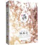 严歌苓作品集:铁梨花(精装) 萧马,严歌苓 北京联合出版有限公司