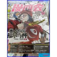 【旧书二手书8新正版】(正版现货1~)漫画会2015.01 大侦探 福尔