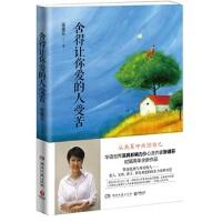 【旧书二手书8成新】舍得让你爱的人受苦 张德芬 湖南文艺出版社 9787540463601