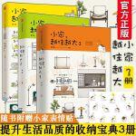 小家越住越大1+2+3 套装3册 小家越来越大 逯薇著 攻克中国式住宅收纳难题 解析居住趋势 家庭整理收纳术 小户型家居