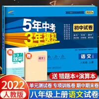 五年中考三年模拟初中试卷八年级上册语文人教版 2022年新版曲一线