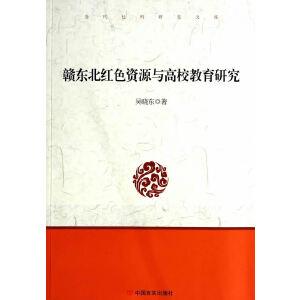 赣东北红色资源与高校教育研究