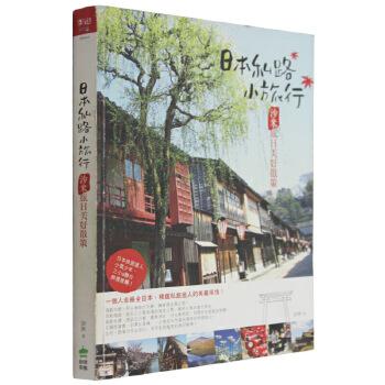 日本私路小旅行:沙米旅日美好散策/繁体中文 善本图书 汇聚全球出版物,让阅读改变生活,给你无限知识