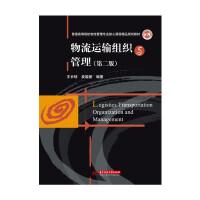 物流运输组织与管理(第二版)