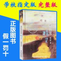 正版我的妈妈是精灵陈丹燕著少年儿童幻想小说童书感动几代人的获奖作品小学生课外书正版