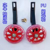 儿童自行车配件辅助轮通用12 14 16 18 20寸童车单车侧轮支撑小轮