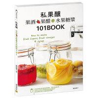 【预订】私果酿:果酒.果醋.水果糖浆101 港台原版 餐饮食谱