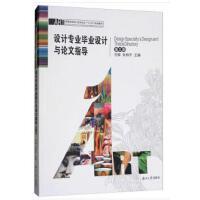 设计专业毕业设计与论文写作指导(第3版) 何辉,朱和平 编 湖南大学出版社 9787566715050