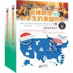哈佛教授写给中学生的美国历史 爱德华・帕金斯・钱宁 陈赓拓 杨东龙 东方出版社