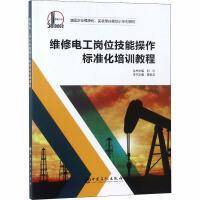 维修电工岗位技能操作标准化培训教程 中国石化出版社