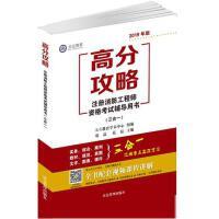 2019版消防工程师考试辅导书 三合一高分攻略 大立教育(书的勘误在封底上的读者服务QQ群里)