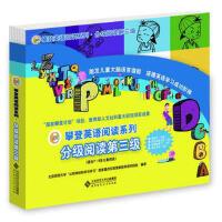 攀登英语阅读系列:分级阅读第三级(全10册,附家长手册、阅读记录及配套CD)
