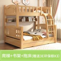【品牌热卖】高底上下床床上下床双层床实木高低床1.5米上下铺木床 高低床+书架+拖床 1500mm*1900mm 更多