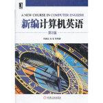 【正版全新直发】新编计算机英语 第2版 王春生 机械工业出版社9787111399971