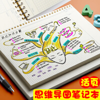 a4思维导图专用笔记本子空白大号小方格康奈尔活页夹装订网格小学生做手绘画用的横式四维导图纸考研阅读框架