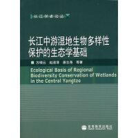 长江中游湿地生物多样性保护的生态学基础