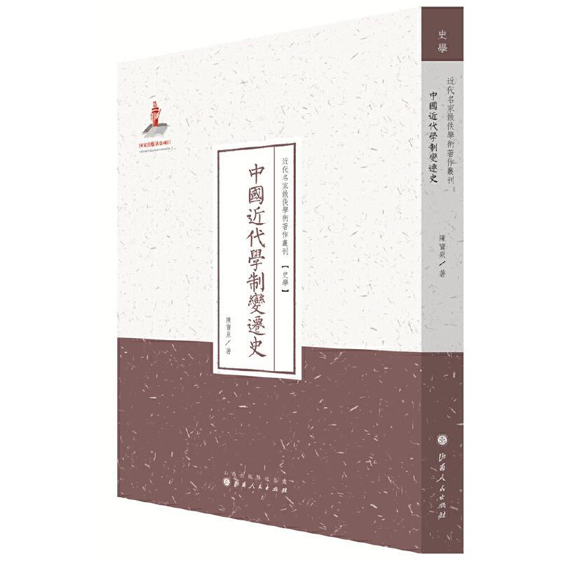 中国近代学制变迁史(近代名家散佚学术著作丛刊·史学)