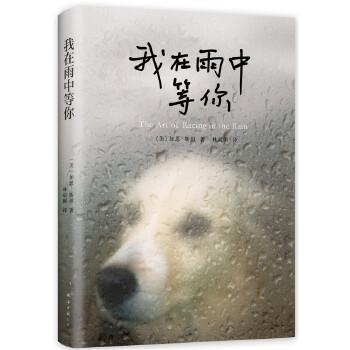 我在雨中等你(精装版) 长居《纽约时报》畅销榜156周,同名电影2019在美火热上映 ,如果你好奇你的狗在想什么,这本书给你答案
