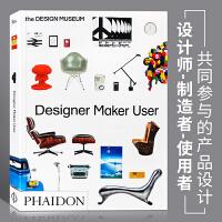 【英文版】Designer Maker User 设计师制造者使用者三者的关联与相互促进 工业产品