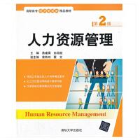 人力资源管理(第2版)(高职高专经济管理类精品教材)