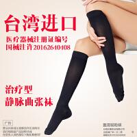 静脉曲张袜女护士袜医疗型男护小腿防血栓医疗弹力袜 台湾 包趾三级黑色强效型