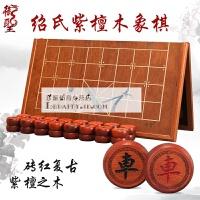 中国象棋绍氏紫檀木红花梨木象棋子木质折叠式象棋盘套装