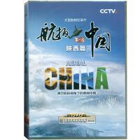 新华书店正版 大型航拍纪录片 航拍中国 第一季 陕西篇DVD