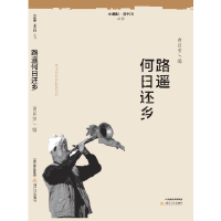 路遥何日还乡 商昌宝 北岳文艺出版社