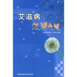 【新书店正版】起源之谜 辛衍涛 中国环境科学出版社