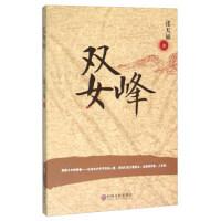 双女峰,张天福,中国文联出版社9787519007324