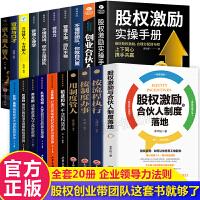 全20册股权激励合伙人制度激励手册合伙人管理圣经领导力不懂带团队不懂说话企业管理与经营管理学方面的书籍创业创建公司书籍