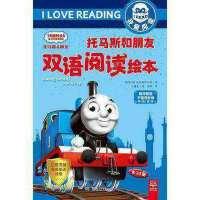 我爱阅读・托马斯和朋友双语阅读绘本 (家长导读版)