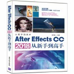 After Effects CC 2018从新手到高手