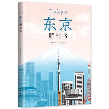 东京解剖书 深度解读东京,完成更值的旅行。351张实景照片,415幅手绘信息图,城、时、人3大维度,45个精选看点,带你深入东京,看遍高楼、老铺、潮街、居jiu屋的妙趣。