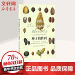 种子的胜利:谷物、坚果、果仁、豆类和核籽如何征服植物王国,塑造人类历史 (美)索尔・汉森(Thor Hanson) 著