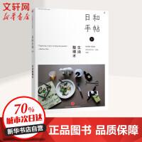 日和手帖(2)生活整理术 中信出版社