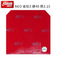NEO狂飙三省套无机乒乓球胶皮反胶尼傲省狂3蓝海绵套胶 NEO省狂3 红色 硬40 厚2.15