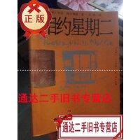 【二手旧书9成新】相约星期二 /[美]米奇・阿尔博姆 上海译文出版社