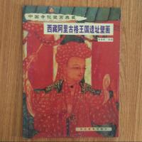西藏阿里古格王国遗址壁画--中国寺观壁画典藏河北美术出版社T18/19