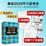 新东方 (2020上)大学英语六级考试超详解真题+模拟