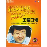 王强口语(1软件+1VCD+1书)(MP3互动软件)
