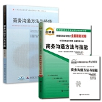 (2本套装)课程代码 自学考试教材 11742 商务沟通方法与技能 教材+自考通全真模拟试卷