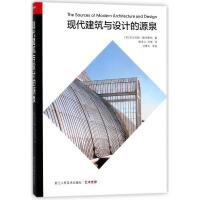 艺术世界:现代建筑与设计的源泉 (英)尼古拉斯?佩夫斯纳