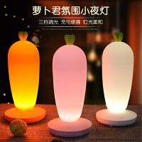 可爱胡萝卜小夜灯LED充电USB调光台灯学生儿童卡通卧室床头灯礼物