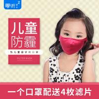 零听滤片式时尚防尘活性炭男女防护口罩 儿童款