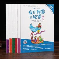 正版 我们周围的秘密1-6册 我们的视界丛书 自然科学科普读物 儿童课外阅读教材 基础科学知识百科全书